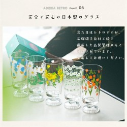 ADERIA 昭和復古高身玻璃杯