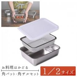 Arnest 瀝水食物盒套裝 [Size 1/2]