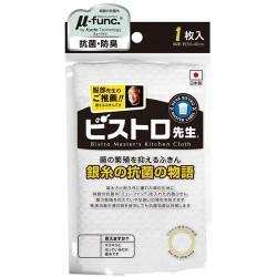 【現貨】Bistro 純銀入 抗菌 廚房抹布
