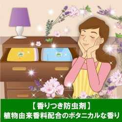 【現貨】Botanical 香味防蟲片 24片 [薰衣草]