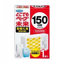 VAPE 電子驅蚊器 (替芯150日)