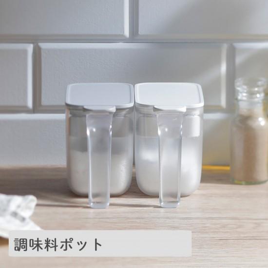 MARNA Good Lock Container 調味盒