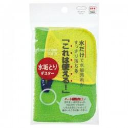 MARNA 硬質樹脂加工 去垢清潔布 [黃綠色]