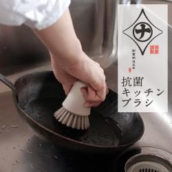 MARNA 清潔謹製 抗菌 豚毛清潔刷