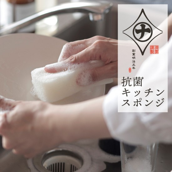 【現貨】MARNA 清潔謹製 抗菌 洗碗海棉