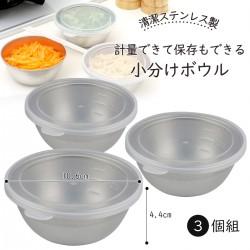 【現貨】下村企販 不銹鋼料理碗 連膠蓋 (1套3隻)