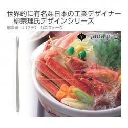 【現貨】SORI YANAGI 柳宗理 蟹肉長叉