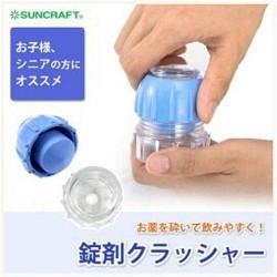 【現貨】Suncraft 藥丸壓碎器