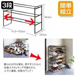 山崎實業 伸縮三層鞋架