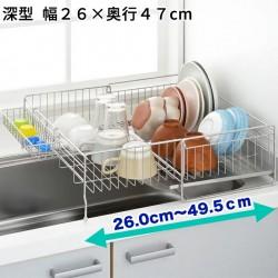 吉川工業 伸縮隔水碗碟架 (可伸縮闊度26~49.5cm)