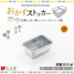吉川工業 不銹鋼 食物盒 連膠蓋 [Small Size]