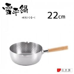 吉川工業 雪平鍋 [22cm 鍋子 (不連蓋)]